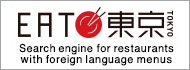 Search site for restaurants offering their menus in foreign languages EAT Tokyo