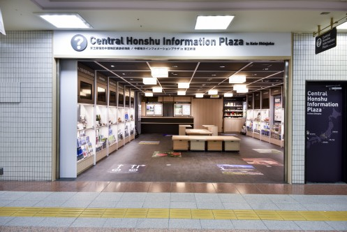 Entrance of Central Honshu Information Plaza in Keio Shinjuku