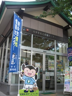 Entrance of Fuchu Tourist Information Center