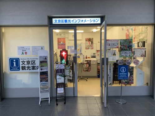 Entrance of Bunkyo City Tourist Information