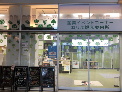 Entrance of Industrial and Tourist Information Corner (inside the Nerima City Citizens' and Industrial Plaza)