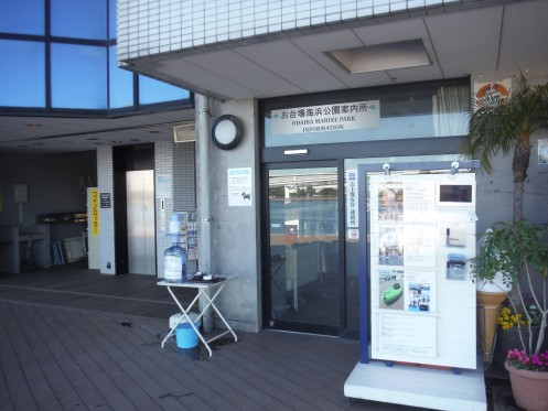 Exterior view of Odaiba Seaside Park Information Center (Marine House 1st floor)・ComputerZoom